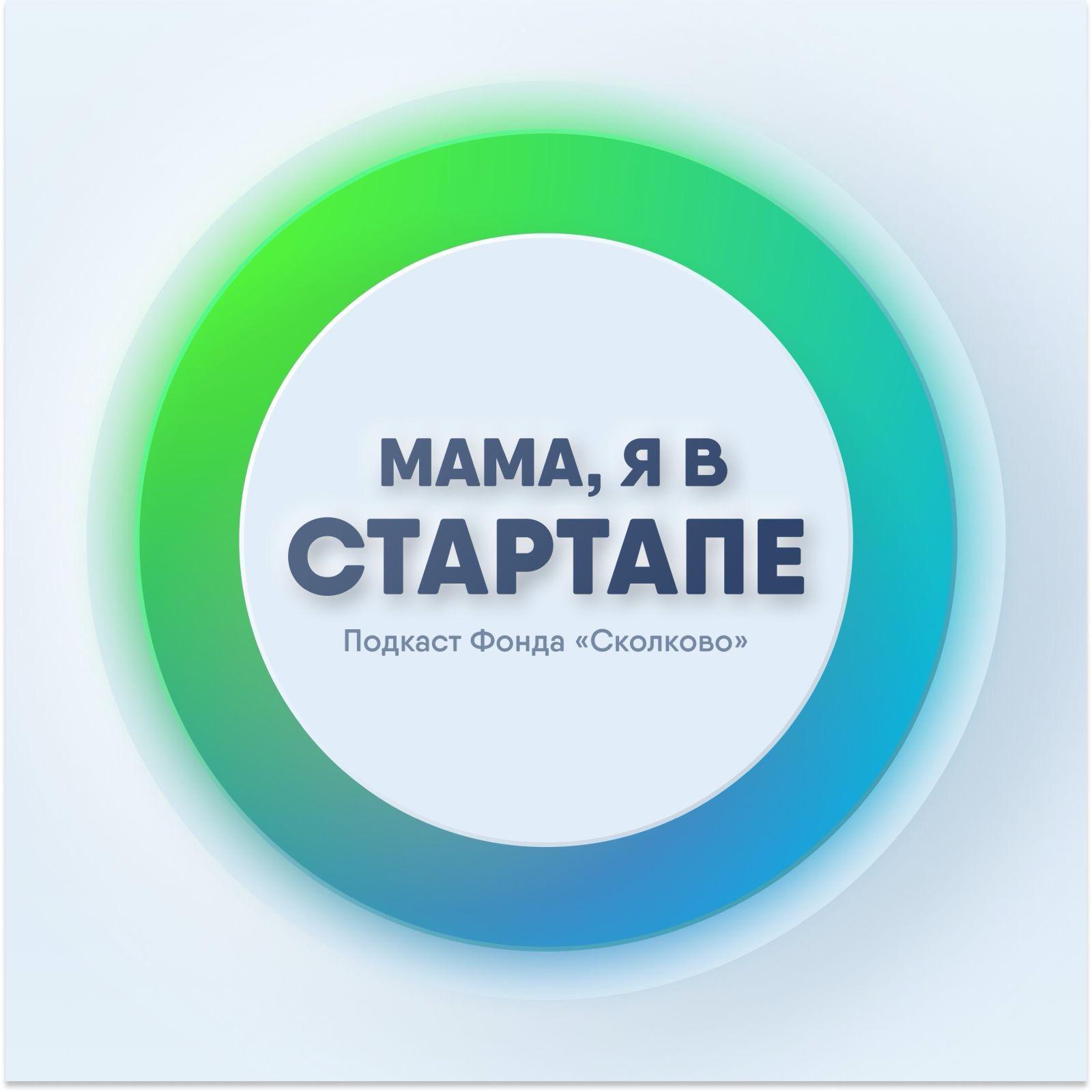 """№2 - """"Нейротренд"""" и """"Российский Квантовый Центр"""""""
