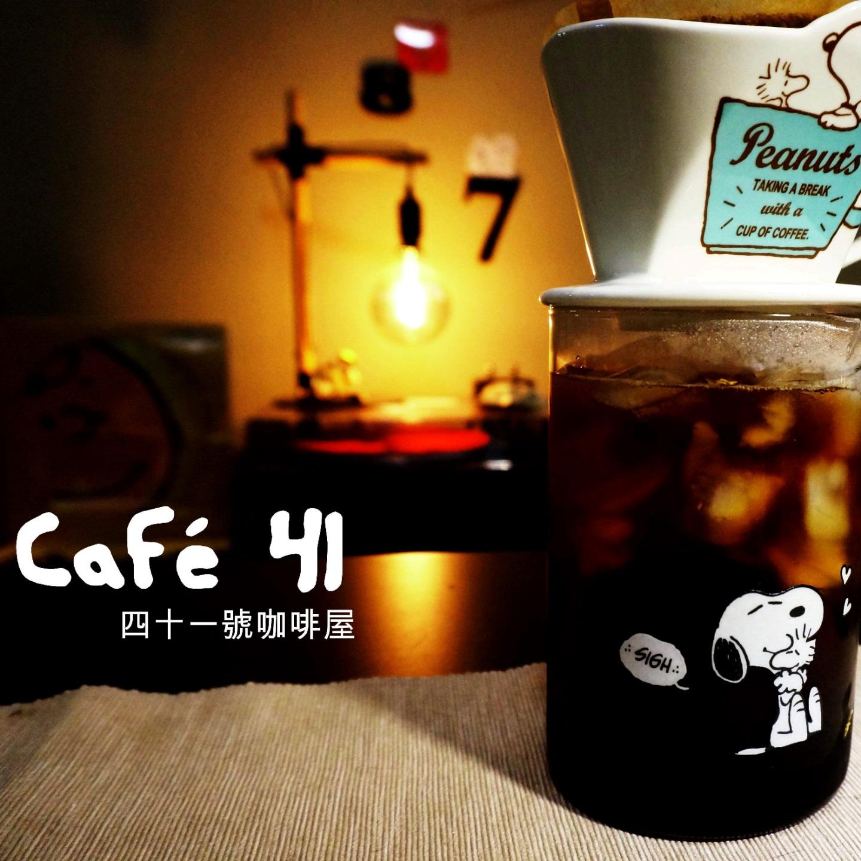 41號咖啡屋