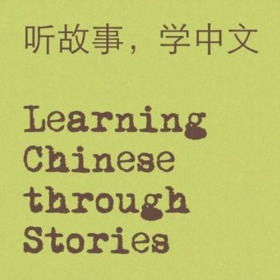 听故事学中文 Learning Chinese through Stories show image