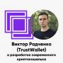 Artwork for ББ-118: Виктор Радченко (TrustWallet) о разработке современного криптокошелька