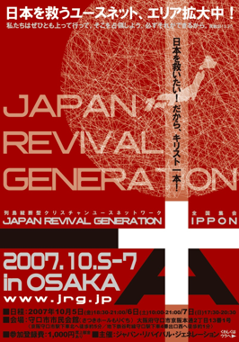 EVENTS|| IPPON- First time in Japan! Christian youth event. Japan Revival Generation || www.jrg.jp|| 一本