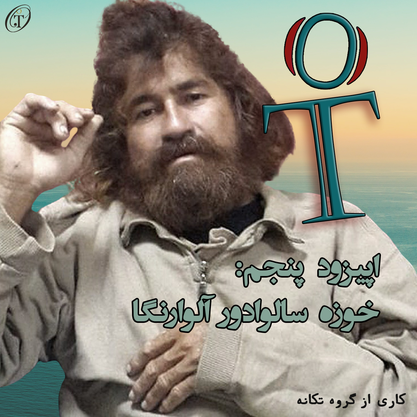 CoverArt Jos Salvador Alvarenga Episode3 NEW تکانه