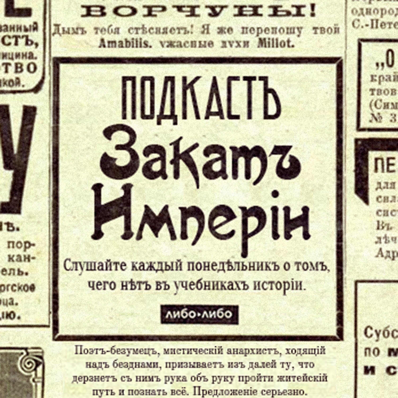 Artwork for Дача в Российской империи