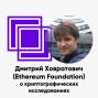 Artwork for ББ-144: Дмитрий Ховратович (Ethereum Foundation) о криптографических исследованиях