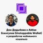 Artwork for ББ-139: Дан Дадыбаев и Айбек Есенгулов (Unstoppable Wallet) о разработке мобильного кошелька