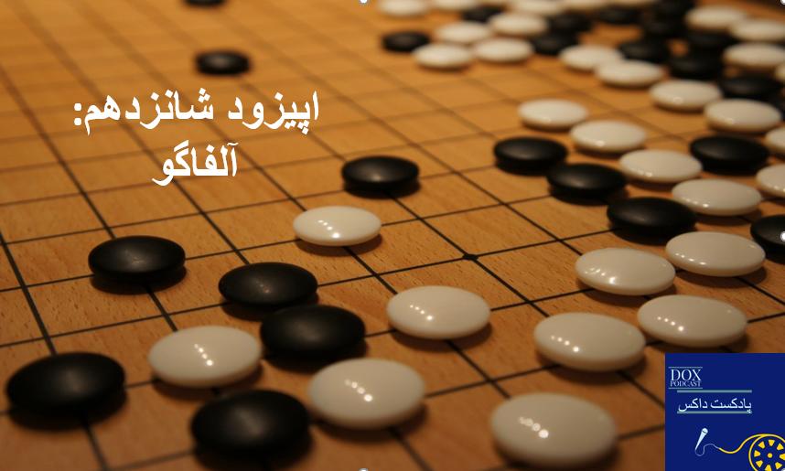 (Alphago) اپیزود شانزدهم : آلفاگو