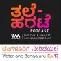 Artwork for Ep. 13: (Rebroadcast) ಬೆಂಗಳೂರಿಗೆ ನೀರಿದೆಯೇ? Water and Bengaluru.