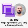 Artwork for ББ-072: Игорь Артамонов (ETC DEV) о Ethereum Classic