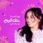 Artwork for بنات اليوم مع نوف حكيم