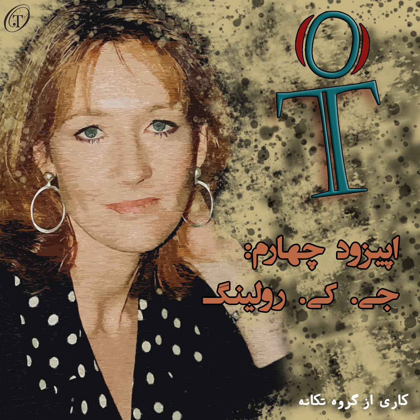 CoverArt JK Rowling Episode2 NEW تکانه