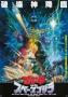 Artwork for Godzilla vs. SpaceGodzilla (1994)