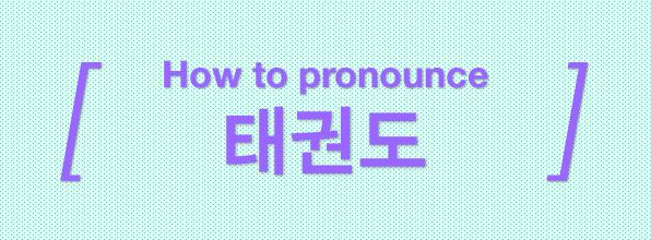 "TTMIK - How to pronounce ""Taekwondo"""