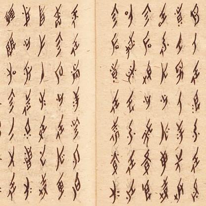 Ep. 154   The Secret Nüshu Script