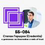 Artwork for ББ-084: Степан Гершуни (Credentia) о дипломах на блокчейне и web of trust
