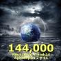 Artwork for 5 - 144,000