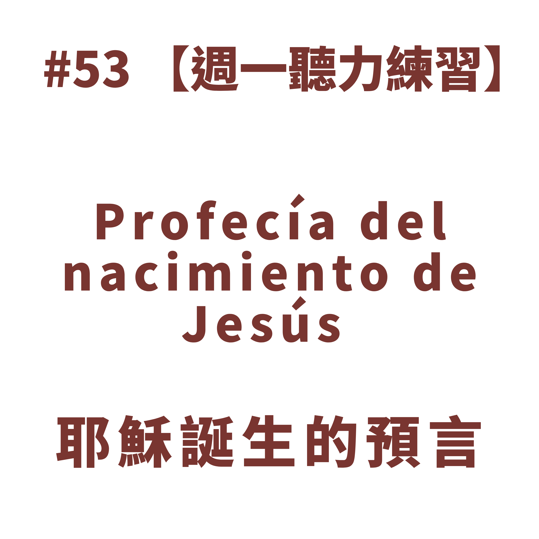 53. 【週一聽力練習】Profecía del nacimiento de Jesús