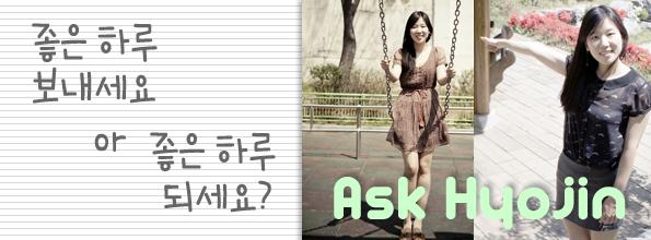 [Ask Hyojin] 좋� 하루 보내세요 or 좋� 하루 �세요?