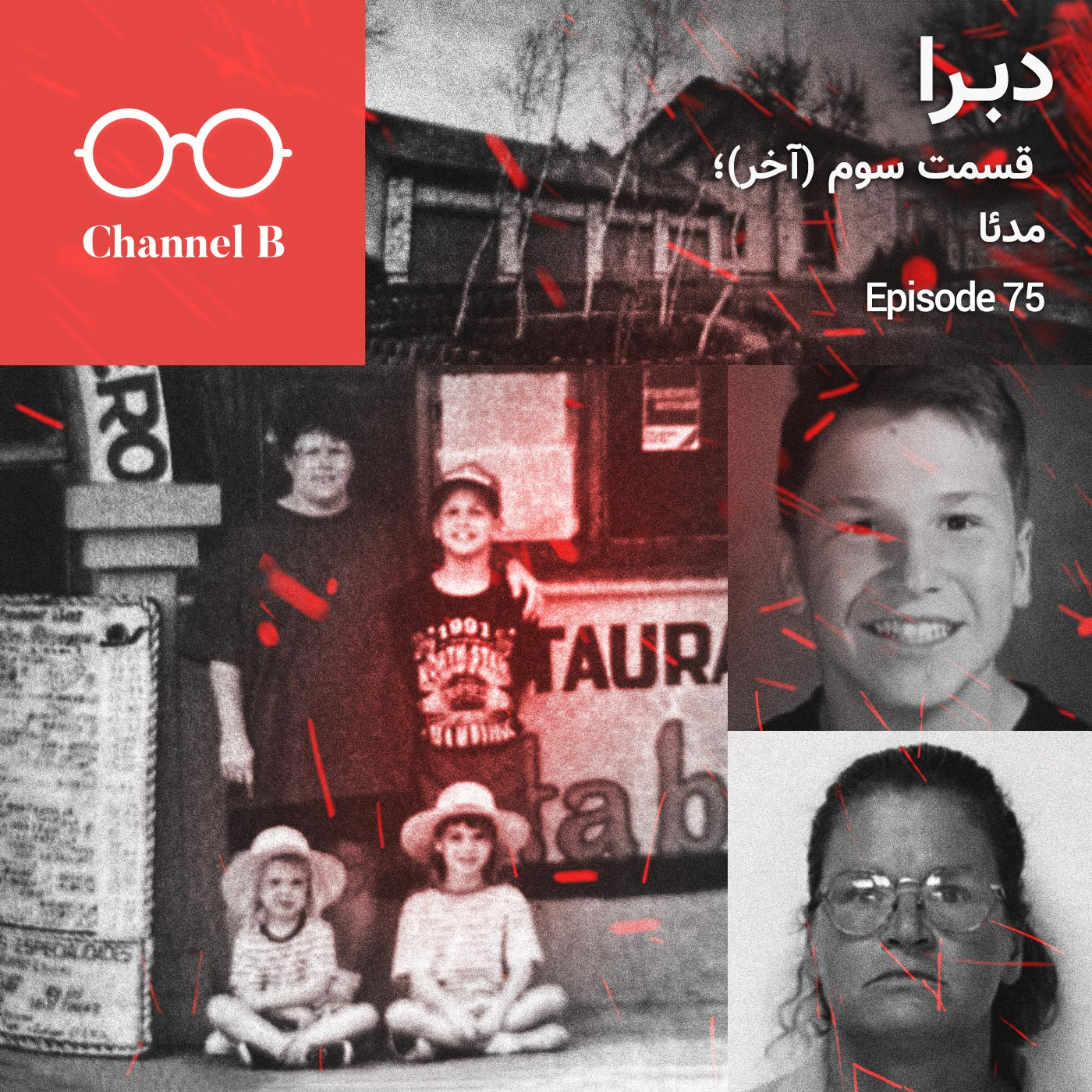 هفتاد و پنج – سریال دبرا قسمت سوم(آخر)؛ مدئا