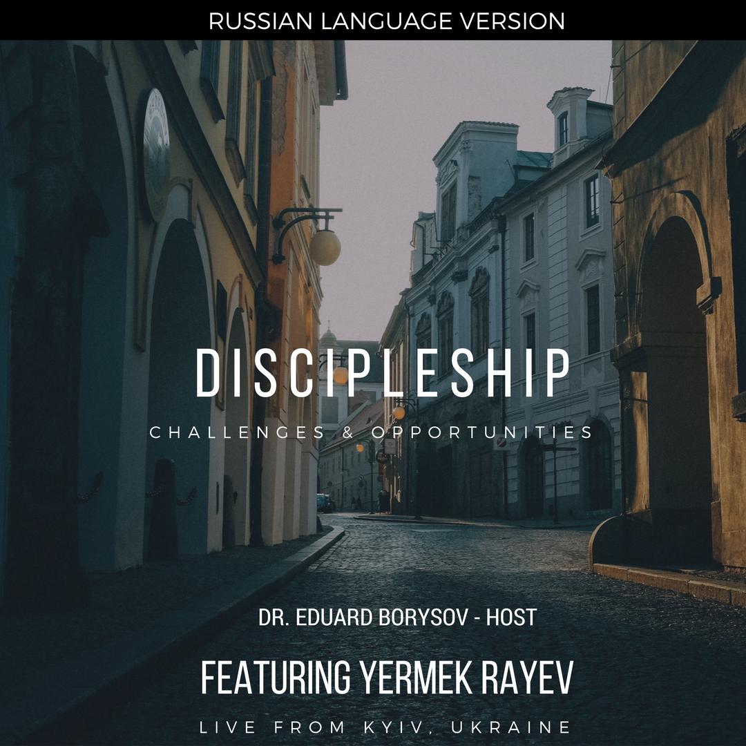 Dr. Eduard Borysov interviews Yermek Rayev