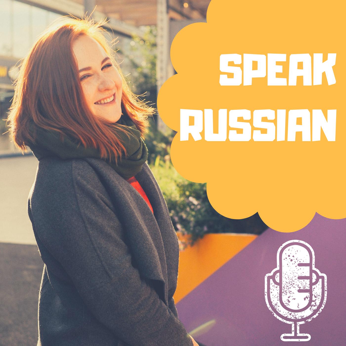 Russian Pronunciation Podcast –Speak Russian show art