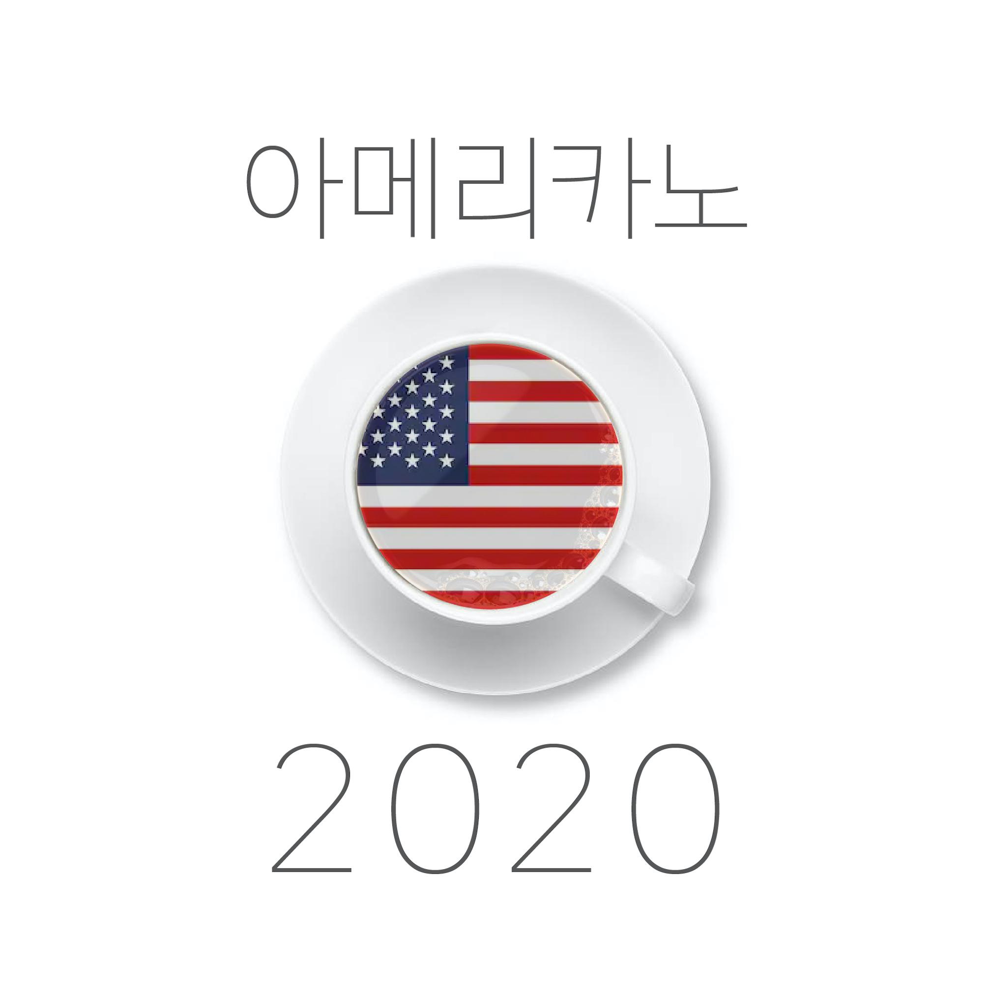 아메리카노2020