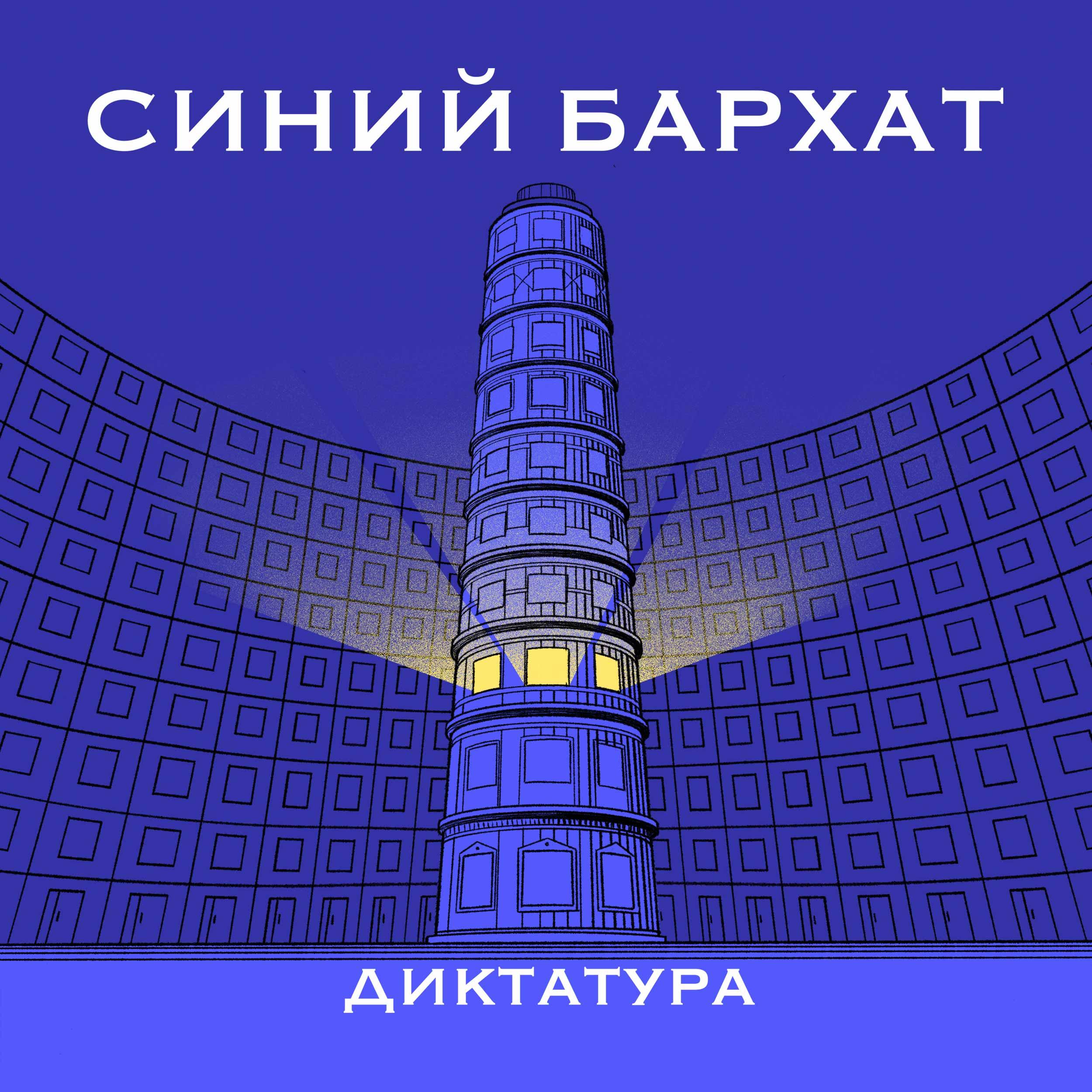 Пропаганда. Как пишут сказку диктатуры. В гостях Юрий Сапрыкин