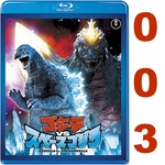 The Godzilla vs Space Godzilla Episode: Geek My Kids Ep 003