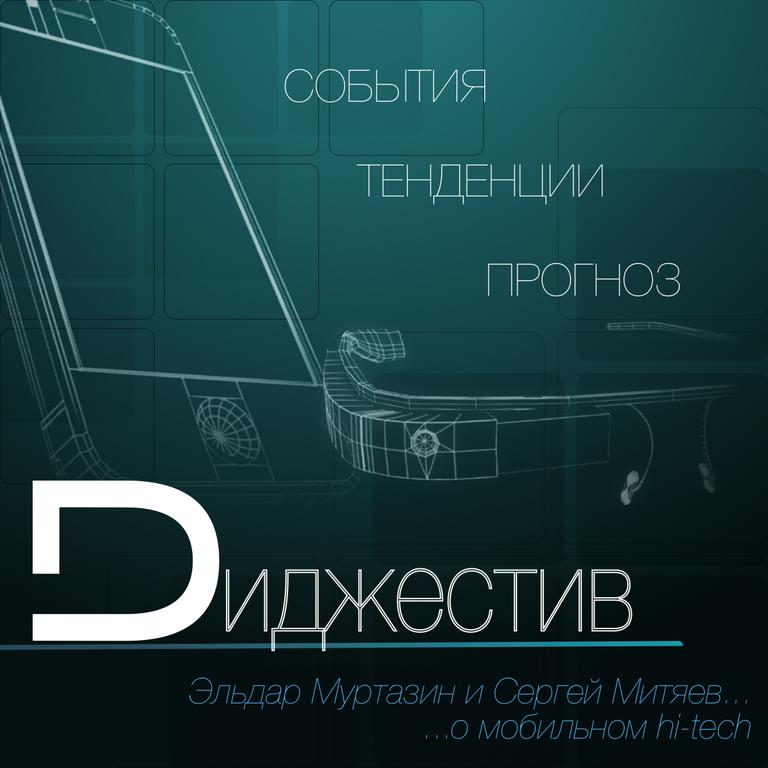 153. Ожидания от MWC2014 - Galaxy s5 и другие продукты