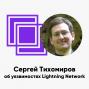 Artwork for ББ-135: Сергей Тихомиров об уязвимостях Lightning Network