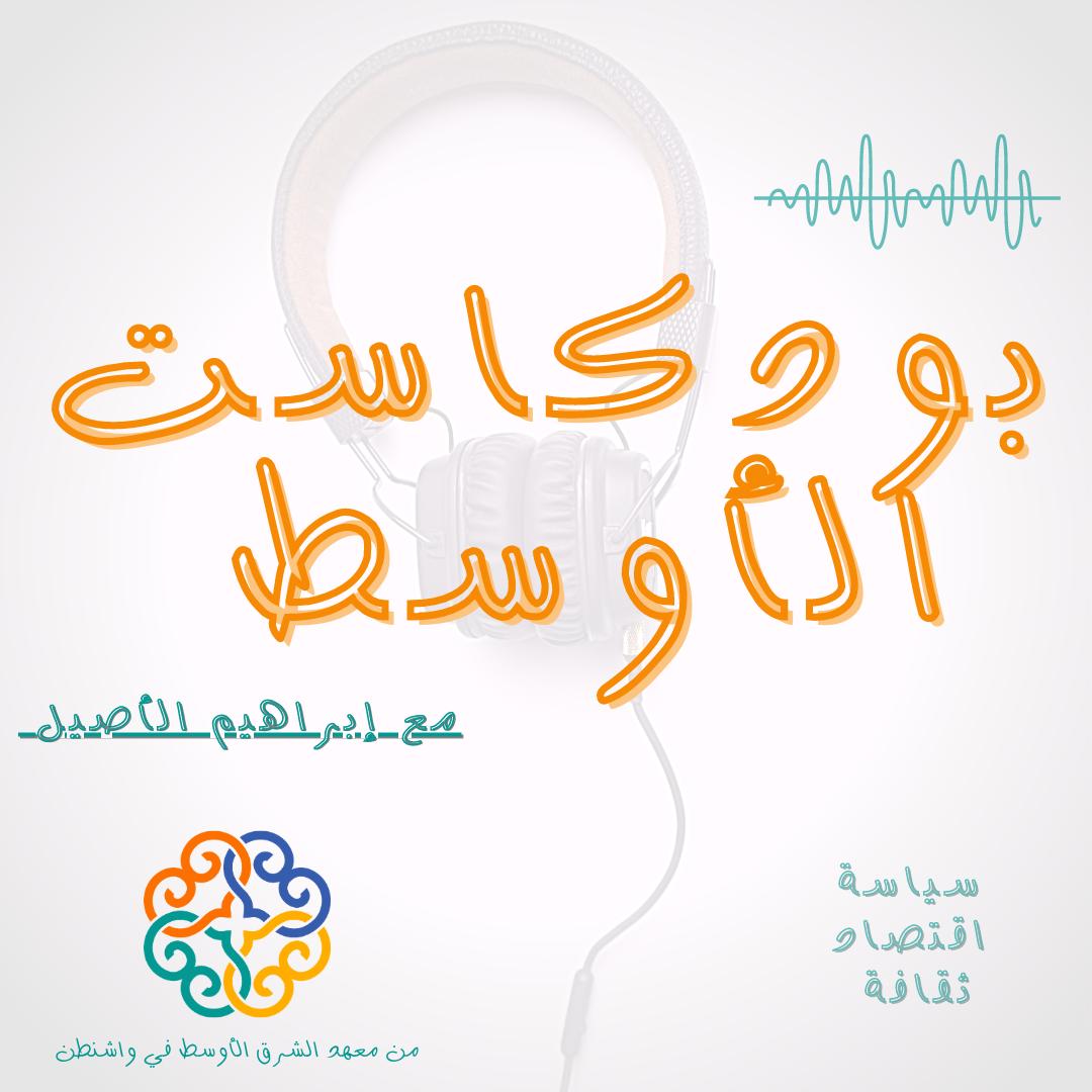 Podcast AlAwsat بودكاست الأوسط show art