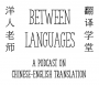Artwork for Between Languages 010: From Licking Dogs to Brain Fogs