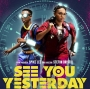 Artwork for Interview with See You Yesterday, Director Stefon Bristol