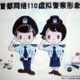 Artwork for #42 Hacking China's Censorship | FIREWALL Cafe