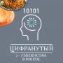 Artwork for #02 - Узбекистан в Digital индустрии