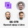 Artwork for ББ-078: Libra! Тихомиров, Марченко, Иваницкий о криптовалюте Facebook