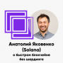 Artwork for ББ-114: Анатолий Яковенко (Solana) о быстром блокчейне без шардинга