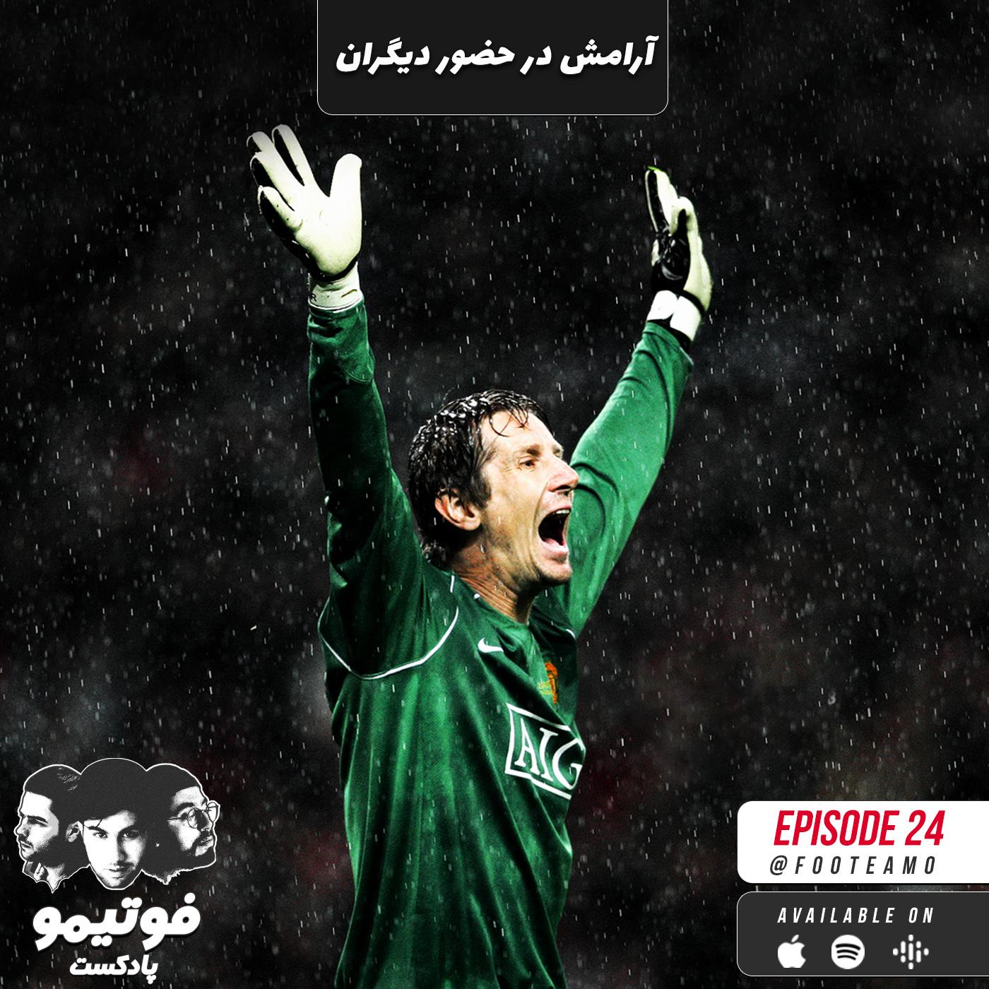 Poster Episode24 پادکست فوتبالی فوتیمو