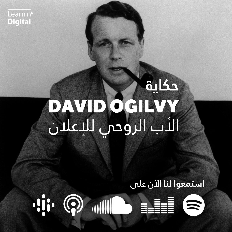 حكاية دايفيد اوجيلفي، الأب الروحي للإعلان