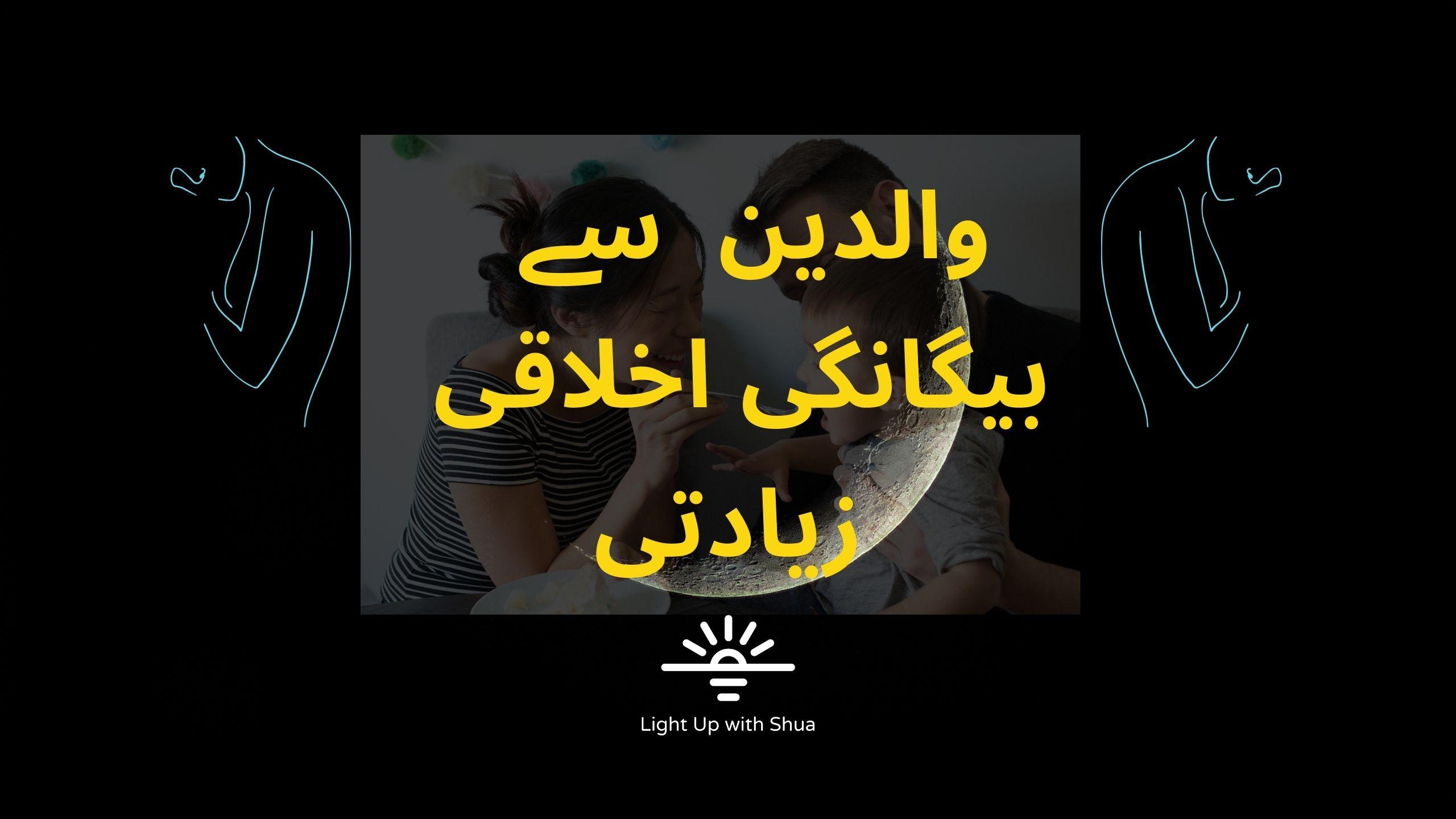 (Urdu) Parental Alienation - والدين  سے  بیگانگی اخلاقی زیادتی show art