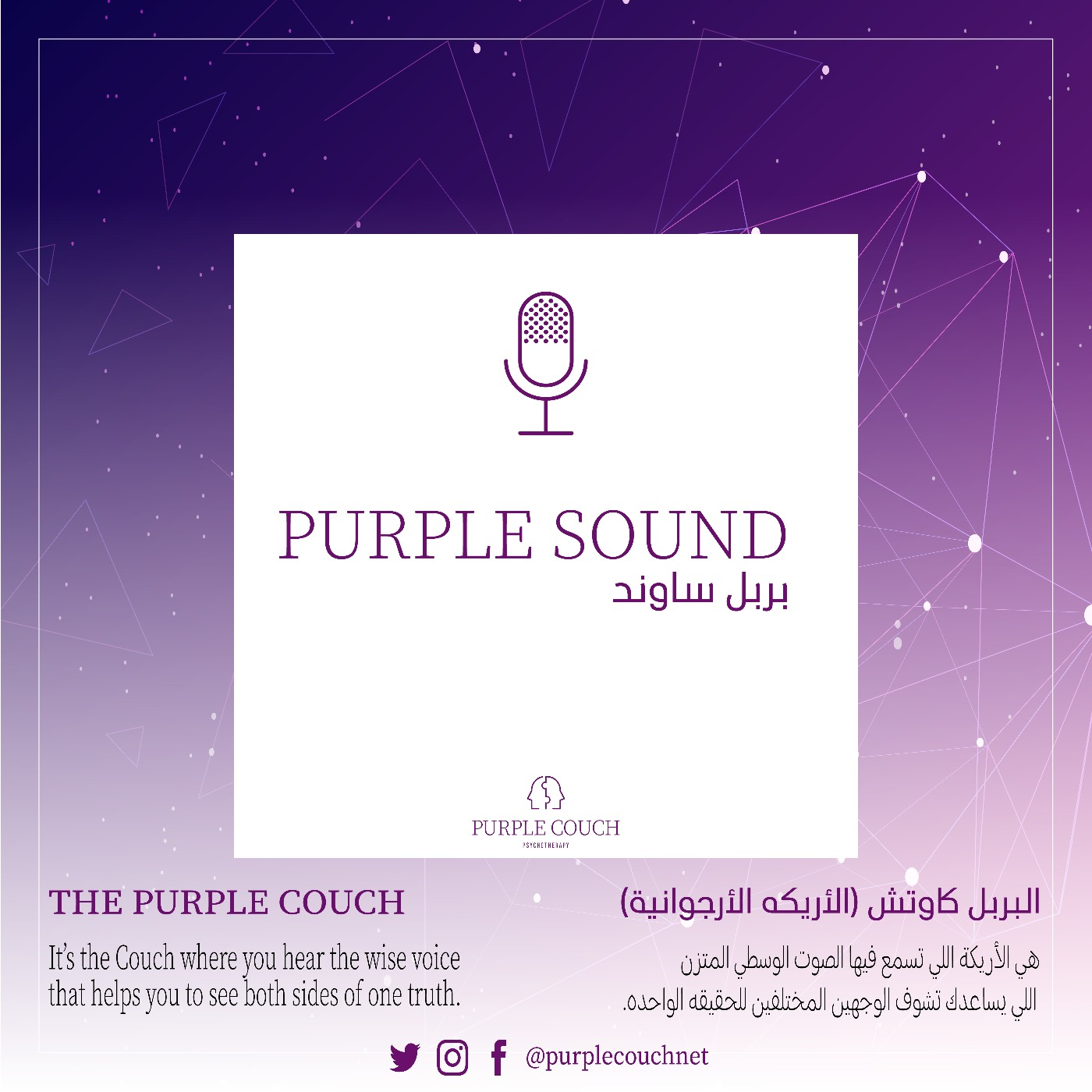 Purple Sound podcast