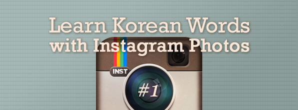 Learn Korean Words with Instagram Photos - #1