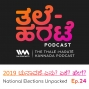 Artwork for Ep. 24: 2019 ಚುನಾವಣೆ: ಏನು? ಏಕೆ? ಹೇಗೆ? 2019 Elections Unpacked.
