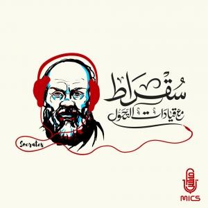 سقراط