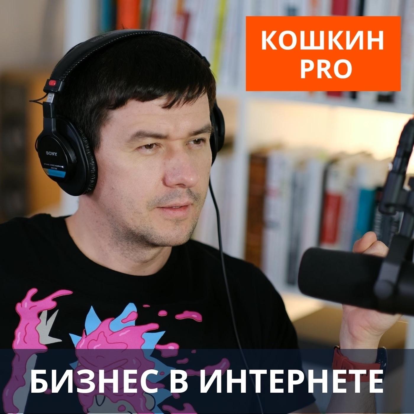 Кошкин PRO бизнес show art