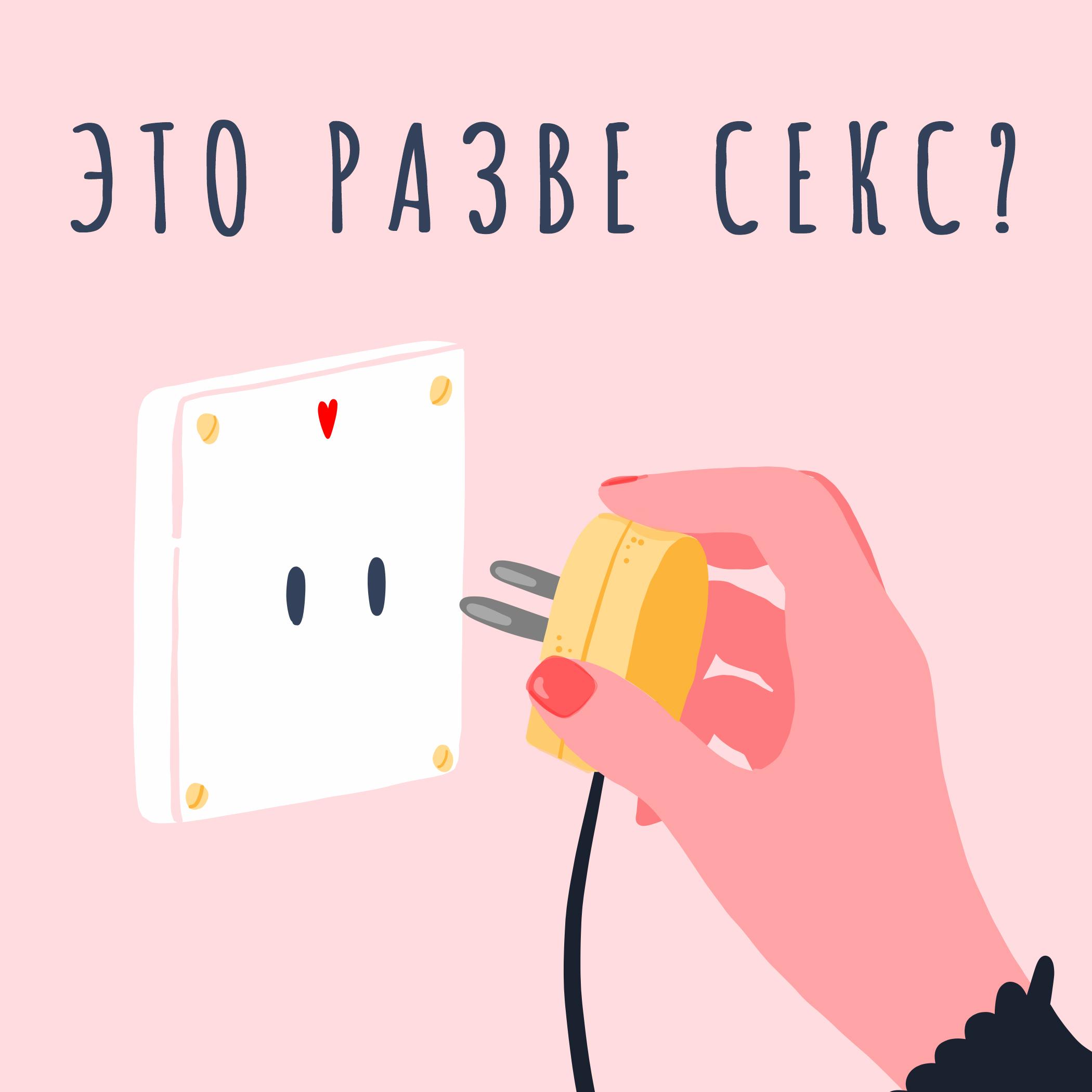 Откуда есть пошёл русский секс?
