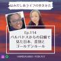 Artwork for Ep.114 バルバドスからの目線で見た日本、差別とゴールデンルール