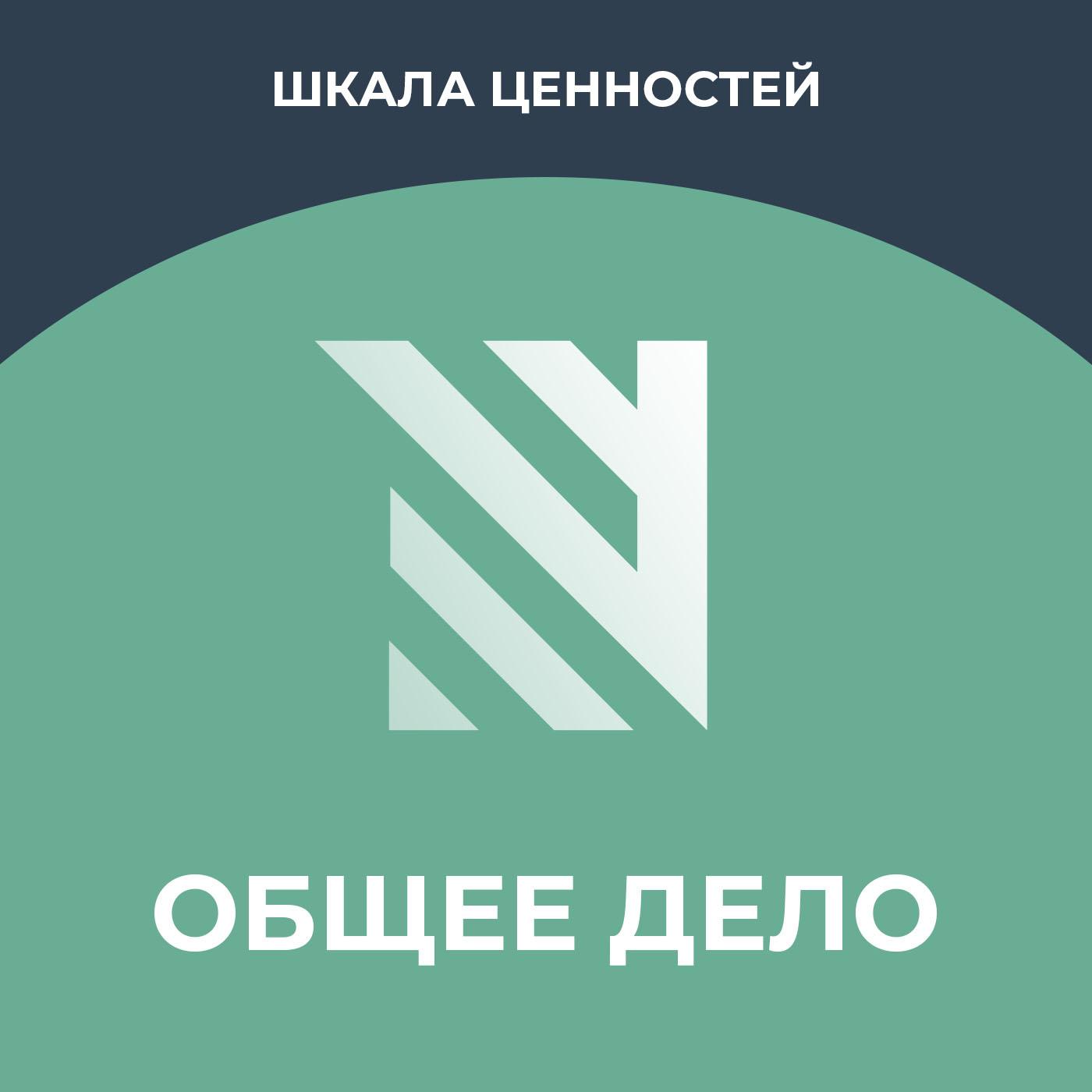 Общее дело#8. Евгения Волункова. Кому помогает социальная журналистика?