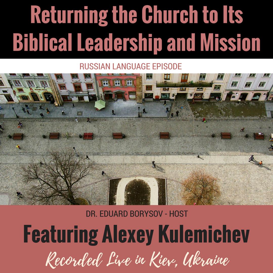 Dr. Eduard Borysov Interviews Alexey Kulemichev