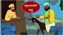 Artwork for ನಾಸ್ರುದ್ದೀನ್ ಹೂಡ್ಜ - ಪ್ರಾಮಾಣಿಕ ಕಳ್ಳ