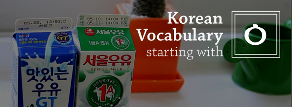 "Korean Vocabulary Starting with ""O"""